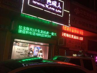 桔色旗舰店