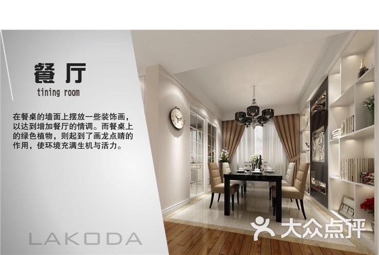 拉齐娜国际设计·整装设计专家(绿洲中环广场)
