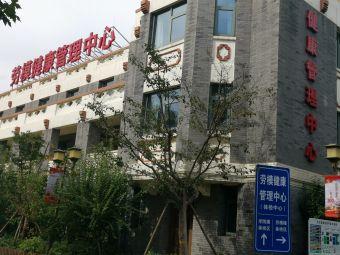 北京康复医院