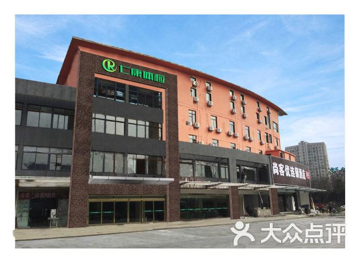 仁康体检医院-图片-南京医疗健康-大众点评网