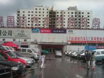 北京国际汽车贸易服务园区