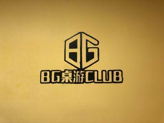 BG桌游CLUB·桌思游想桌面游戏有限公司