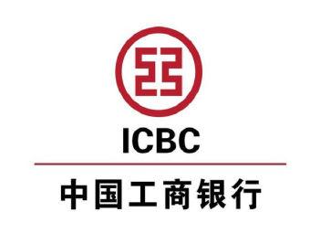 中国工商银行(会泽县钟屏支行)