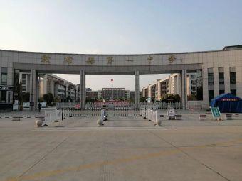 赣榆县第一中学(新城校区)