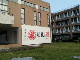 福州大学数学与计算机工程学院