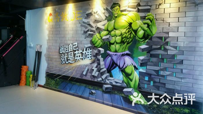 手绘3d绿巨人