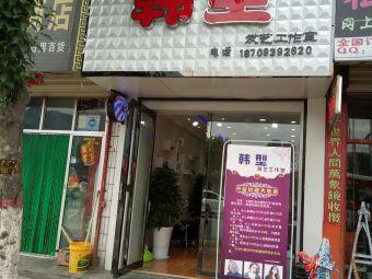 韩型发艺工作室