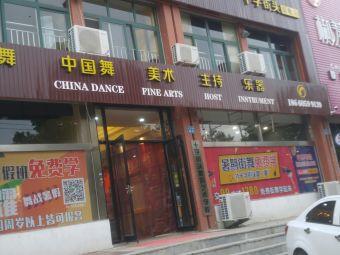 十字街头舞蹈(福山分校)