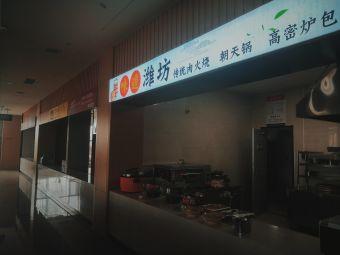 潍坊南服务区