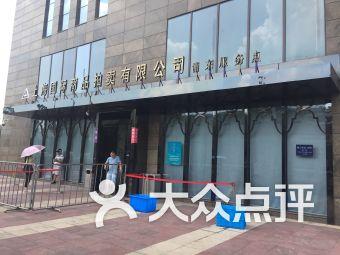 上海国际商品拍卖有限公司