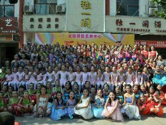 金璐舞蹈艺术中心