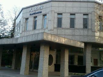 海事大学天象馆