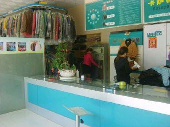 卡萨帕国际洗衣连锁(卡萨帕国洗衣连锁宁乡店)