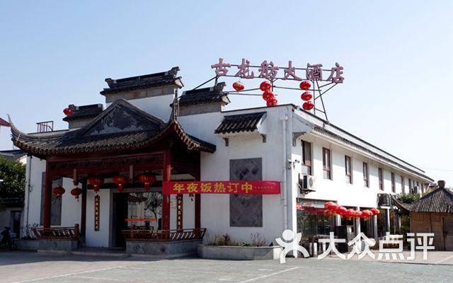 古龙舫船餐图片-北京农家菜-大众点评网图片