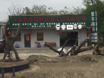 江苏玺丰园林景观工程有限公司