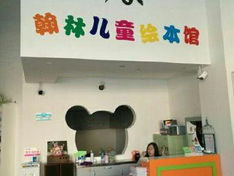 翰林儿童绘本馆(飞跃路)