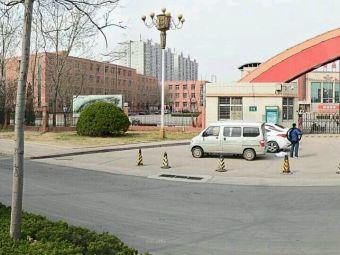 邢台医学高等专科学校