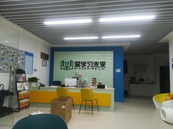 爱学习未来培训学校(购物中心校区)