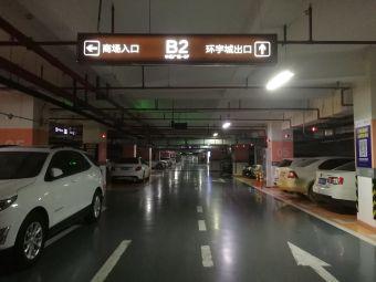 环宇城停车场