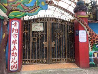第五幼儿园