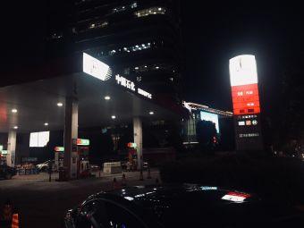 中国石化加油卡销售服务中心(清凉门大街)