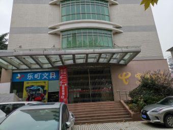 江苏省通信服务公司