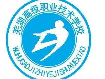 芜湖高级职业技术学校(城中校区)