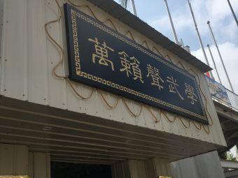 万籁声武学馆