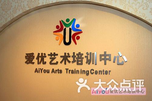 爱优艺术培训中心舞蹈教师图片-北京幼儿教育-大众
