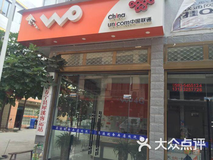 中国联通西溪营业厅-门头图图片-寿宁县生活服务