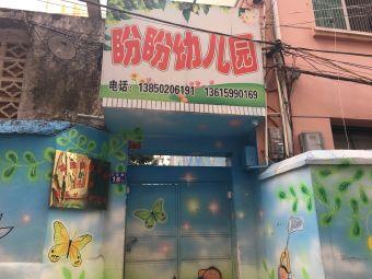 盼盼幼儿园(党校街)