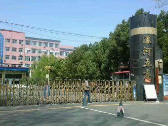 漯河市第五高级中学