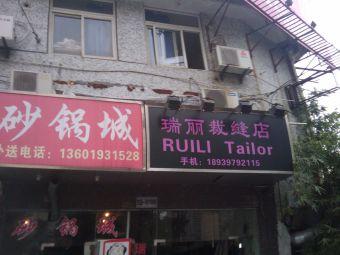 瑞丽裁缝店