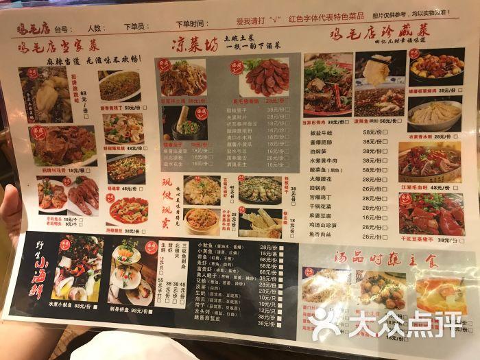 成都江湖菜馆(鸡毛店)菜单图片 - 第340张