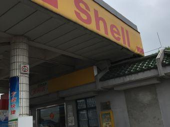 中国石化壳牌加油站(东霞街)