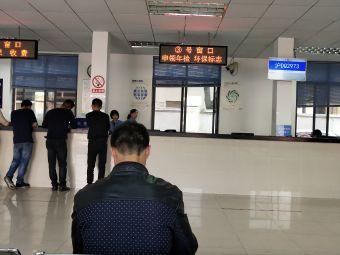 上海第62機動車安全檢測站