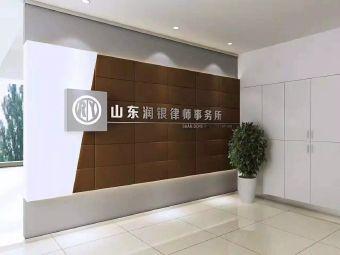 山东润银律师事务所
