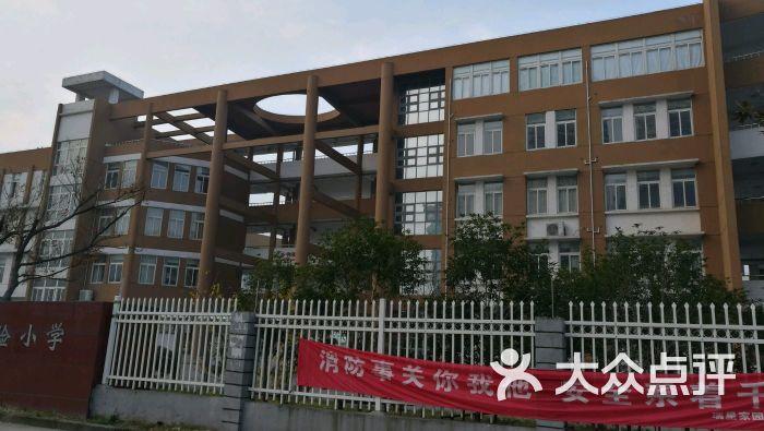东绛第二实验小学教学楼图片 - 第1张图片