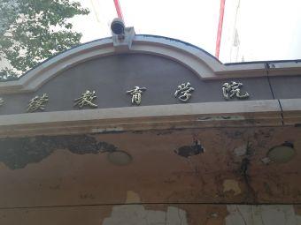 黑龙江大学C区继续教育学院
