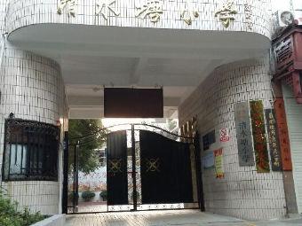 长沙市开福区清水塘小学
