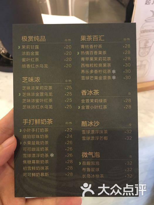 茶阁里的猫眼石(淮海中路巴黎春天店)菜单图片 - 第5张