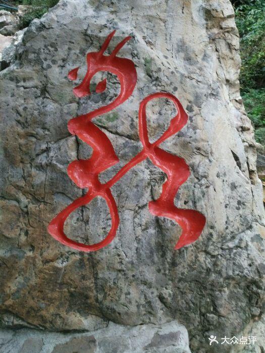 石龙峡风景区图片 - 第168张