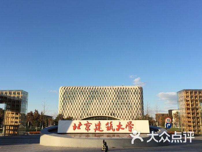 北京建筑大学(大兴校区)图片 - 第30张