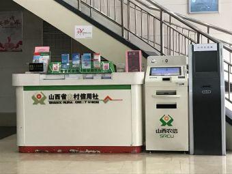 山西省农村信用社24小时银行服务