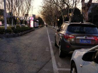 苏扬足艺停车场