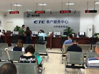 高速公路ETC客户服务(北环营业厅)