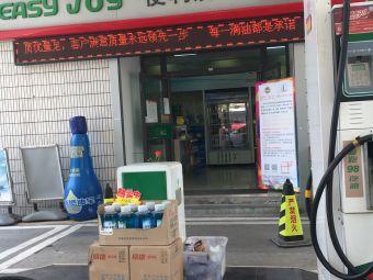 中国石化昆山兴鑫加油站