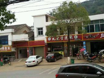 九芝堂连锁(资福店)