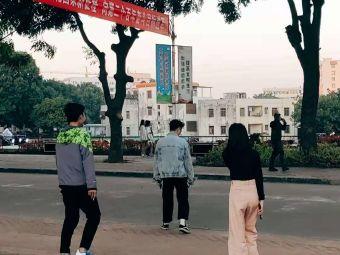 湛江财贸学校