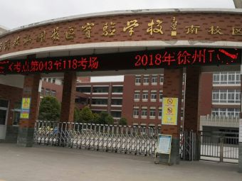徐州经济技术开发区实验学校